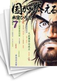 【中古】国が燃える (1-9巻) 漫画