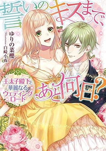 【ライトノベル】誓いのキスまで、あと何日?王太子殿下と華麗なるウェディングロード 漫画
