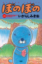 ぼのぼの 44 冊セット最新刊まで 漫画