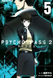 PSYCHO-PASS サイコパス 2 5 冊セット最新刊まで 漫画