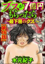 ブスが7億円もらったら~最下層のクズ~(分冊版) 4 冊セット最新刊まで 漫画