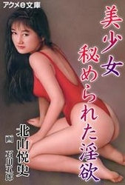 美少女 秘められた淫欲 漫画
