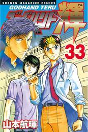 ゴッドハンド輝(33) 漫画