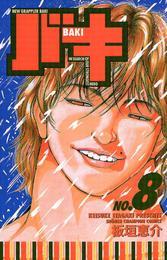 バキ(8) 漫画