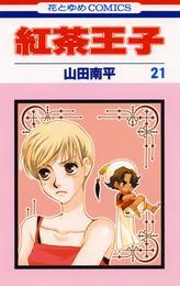 紅茶王子 21巻 漫画