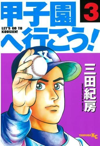 甲子園へ行こう! 漫画