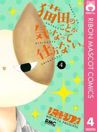 猫田のことが気になって仕方ない。 4 漫画