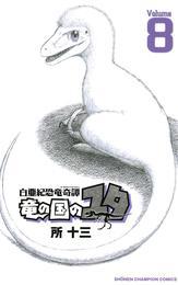 白亜紀恐竜奇譚 竜の国のユタ 8 漫画