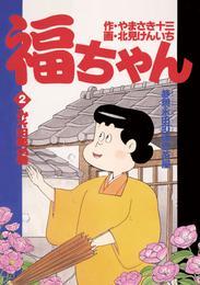 福ちゃん(2) 漫画