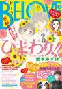 BE・LOVE 2016年8号4月15日号 [2016年4月1日発売] 漫画