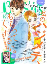 comic Berry's vol.18 漫画