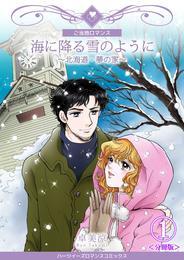 海に降る雪のように~北海道・夢の家~【分冊版】 1巻 漫画