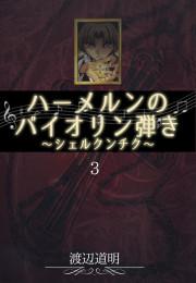 ハーメルンのバイオリン弾き~シェルクンチク~ 3 漫画