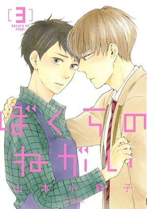 ぼくらのねがい (1-3巻 全巻) 漫画