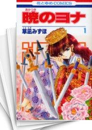 【中古】暁のヨナ (1-25巻) 漫画