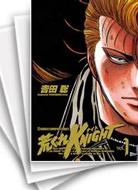 【中古】荒くれKNIGHT [新装版] (1-28巻) 漫画