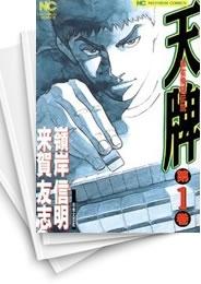 【中古】天牌 (1-90巻) 漫画