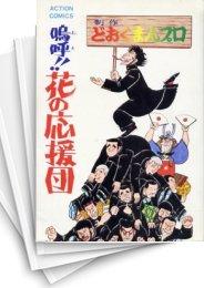 【中古】嗚呼!!花の応援団 (1-15巻) 漫画