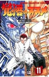 覚悟のススメ 11 冊セット全巻 漫画