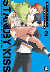 スタンバイ・キス 俺の専属シークレット××【新装版】 2 冊セット最新刊まで 漫画