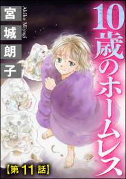 10歳のホームレス(分冊版) 4 冊セット最新刊まで 漫画