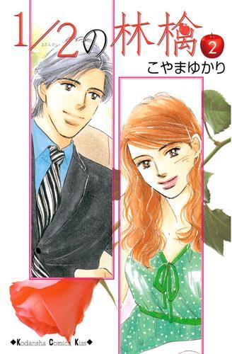1/2の林檎 漫画