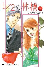 1/2の林檎(2) 漫画