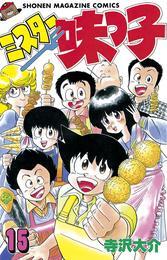 ミスター味っ子(15) 漫画