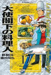 大使閣下の料理人(17) 漫画