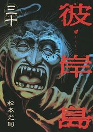 彼岸島(30) 漫画