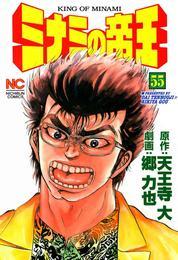 ミナミの帝王 55 漫画