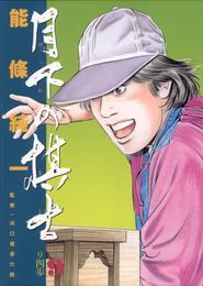 月下の棋士(9) 漫画