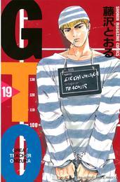 GTO(19)