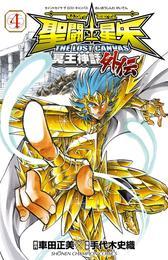 聖闘士星矢 THE LOST CANVAS 冥王神話外伝 4 漫画