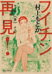 フイチン再見!(9) 漫画