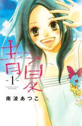 青Ao-Natsu夏(1) 漫画
