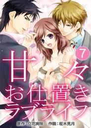 甘々お仕置きラブライフ 7巻 漫画