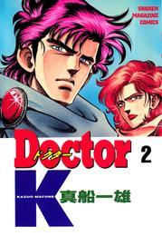 Doctor K(2) 漫画