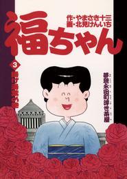 福ちゃん(3) 漫画