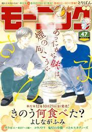 モーニング 2016年47号 [2016年10月20日発売] 漫画