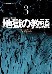 地獄の教頭 3巻 漫画