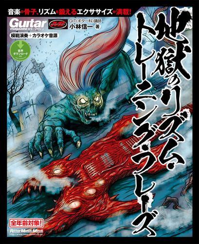 ギター・マガジン 地獄のリズム・トレーニング・フレーズ 漫画