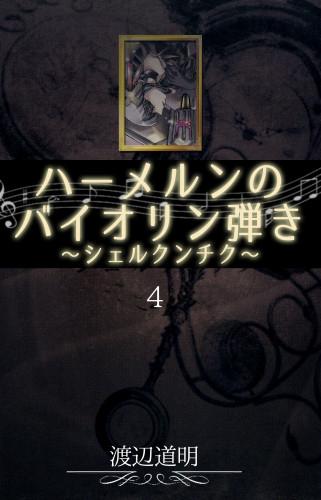 ハーメルンのバイオリン弾き~シェルクンチク~ 漫画