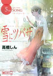 雪にツバサ(5)