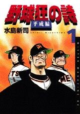 野球狂の詩 平成編 (1-3巻 全巻)