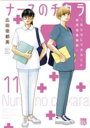 ナースのチカラ 〜私たちにできること 訪問看護物語〜 (1-4巻 最新刊)
