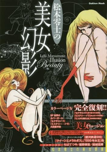 松本零士の美女幻影 漫画