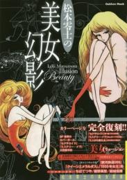 松本零士の美女幻影 (1巻 全巻)