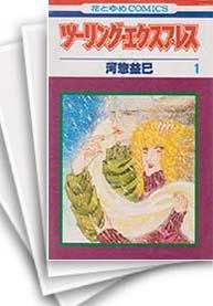 【中古】ツーリング・エクスプレス (1-28巻) 漫画