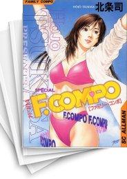 【中古】F.COMPO [ファミリーコンポ] (1-14巻 全巻)